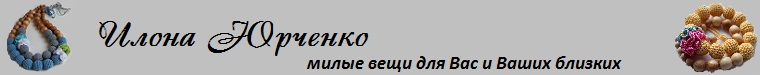 Слингобусы (Илона Юрченко)