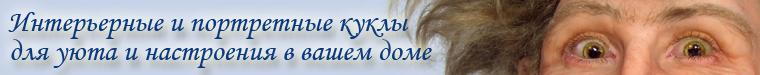 Наталия Зотова. Авторские куклы