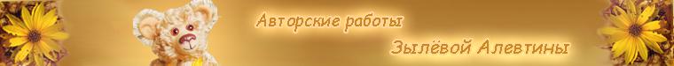 Алевтина Зылёва