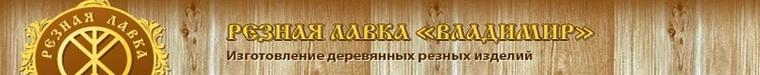 Виктория Евсеева_Резная Лавка