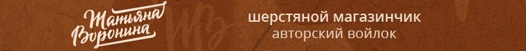 Татьяна Воронина (tatyanavoronina)