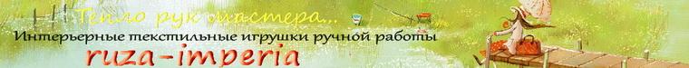 Кузнецова Рузанна (Imperia)