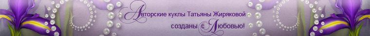 Татьяна Жирякова