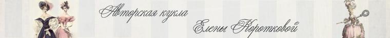 Короткова Елена (elldolls)