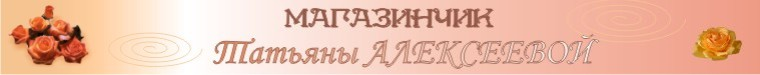 Алексеева Татьяна