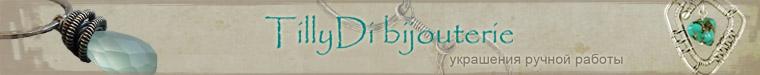 ТиллиДи (Дарья)