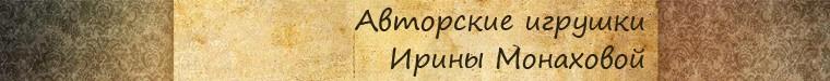 Монахова Ирина (miateddybears)