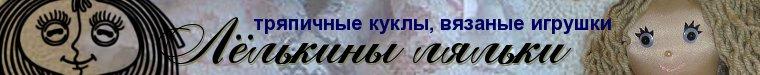 """Ольга Крупницкая """"Лёлькины ляльки"""""""