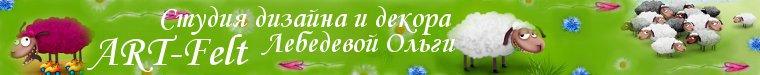 Лебедева Ольга