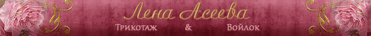Лена Асеева вязание и войлок