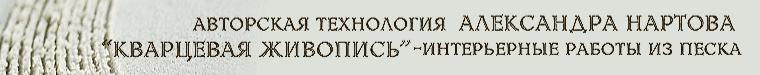 Студия Кварцевой живописи А.Нартова