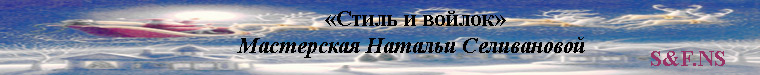 Стиль и войлок Натальи Селивановой (workshopNS-SF)