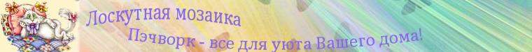 Лоскутная мозаика (Ирина) (Pelargonia)