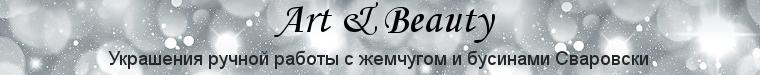 ****** Евгения ****** Art & Beauty