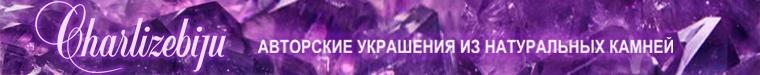 Елена Хавханова (charlizebiju)