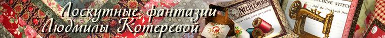 Котерева Людмила (Ludmila Quilt)
