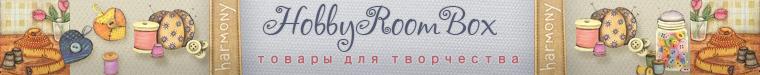 HobbyRoombox  товары для творчества