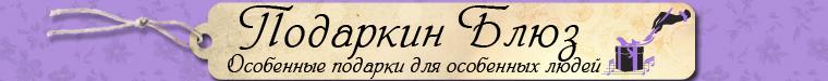 Наталья Суворова (podarkinblyuz)