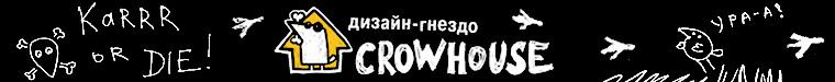 Дизайн-гнездо Crowhouse