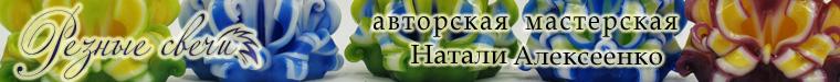Натали Алексеенко Резные свечи