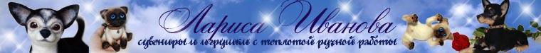 Иванова Лариса