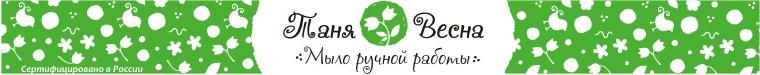 Таня Весна