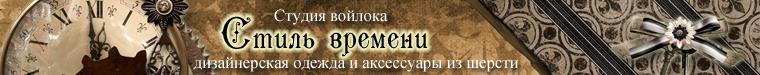 """Студия войлока """"СВ"""" Паленая Юлия"""