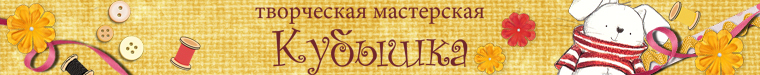 """Творческая мастерская """"КУБЫШКА"""""""