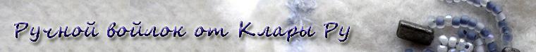 Клара Ру