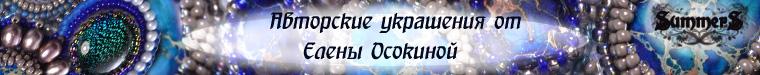 Осокина Елена (Summers)