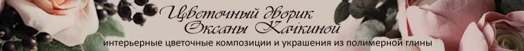 Оксана Цветкова (Цветочный дворик)