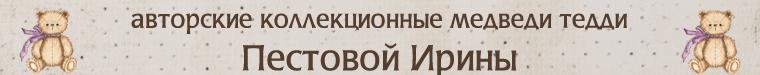 Пестова Ирина