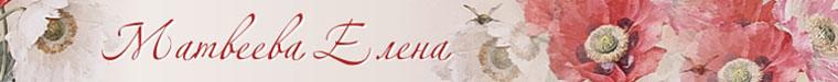 Матвеева Елена