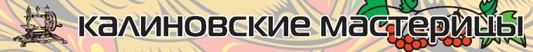 Калиновские мастерицы (Ольга) (oleneonka)