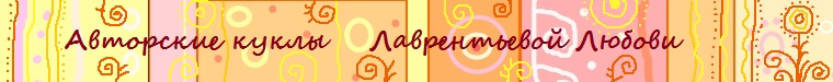 Любовь Лаврентьева. Авторские куклы