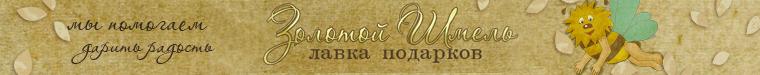 """Лавка подарков """"Золотой шмель"""""""