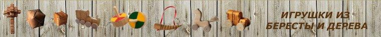 Берестяной шаркунок (polezhaev)