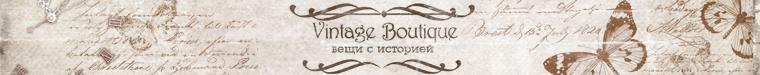 VINTAGE BOUTIQUE (Вещи с историей)
