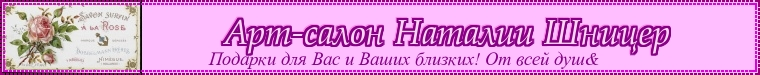 Наталия Шницер
