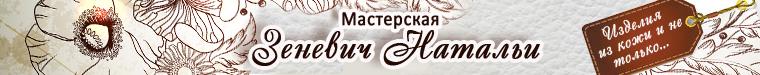 Наталья Зеневич (sumki-online)