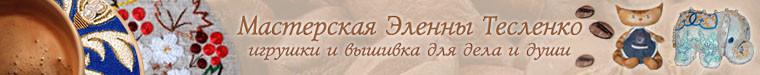 Эленна (Евгения Тесленко)