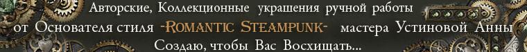 Анна Устинова  -Steampunk master-