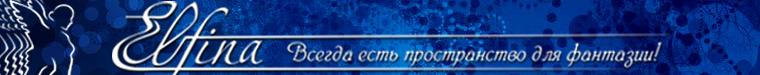 Elfina - пончо - фантазия