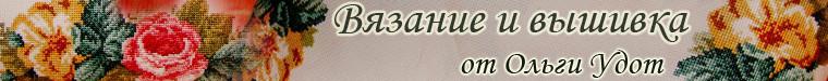 Ольга Удот