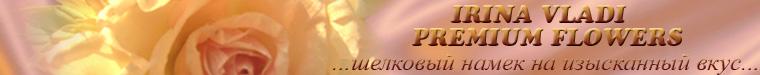 """Ирина Влади """"PREMIUM FLOWERS"""""""
