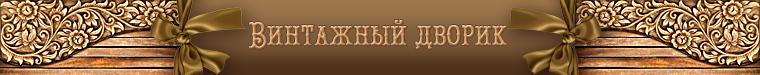 """Винтажный дворик"" Амелина Лена (EAmeli)"