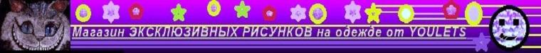 """Юлия Холманова """"Рисунки на одежде"""" (Youlets)"""