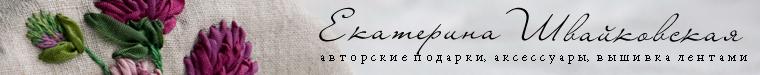 Екатерина Швайковская (hmpodarki)