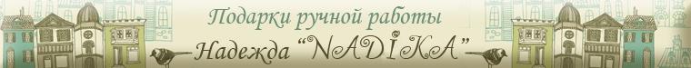 Надежда Денина (Арт-Нора) (Nadika)