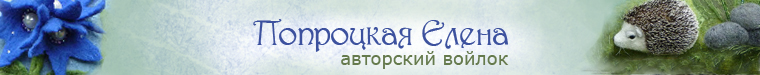 Елена Попроцкая (Poprotskaya)